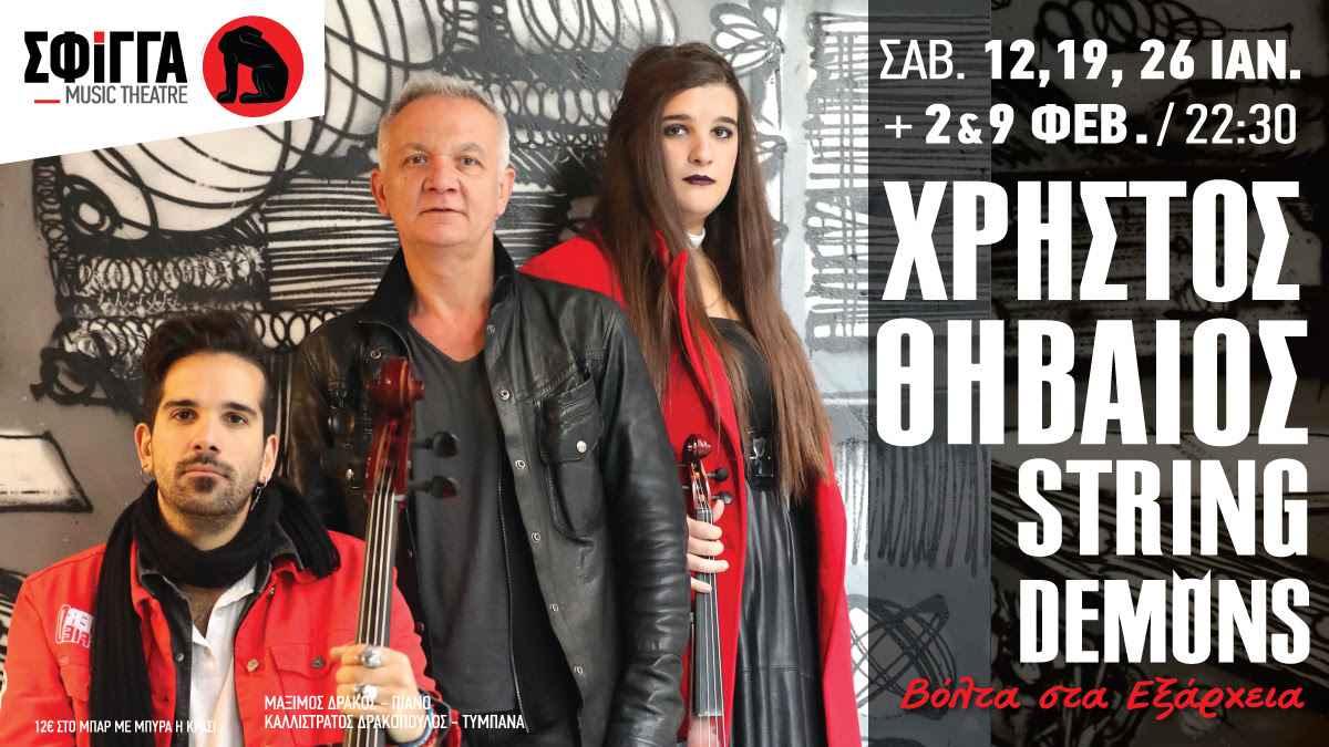 Χρήστος Θηβαίος & String Demons | «Βόλτα στα Εξάρχεια» | Από Σάββατο 12 Ιανουαρίου ως 9 Φεβρουαρίου, στη μουσική σκηνή «Σφίγγα»