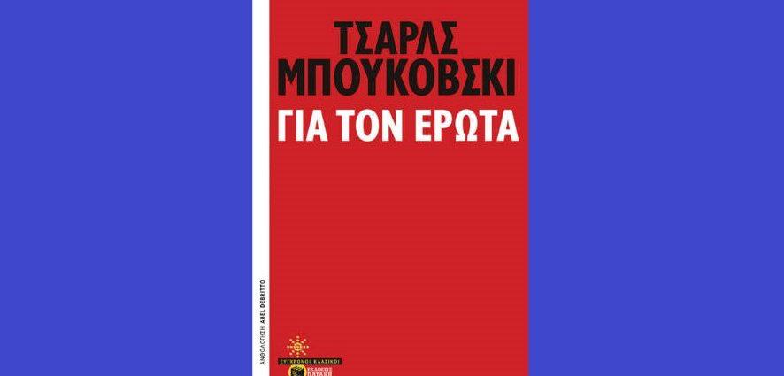 """Τσαρλς Μπουκόβσκι """"Για τον Έρωτα"""" από τις εκδόσεις Πατάκη"""