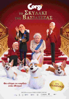, Corgi: Το Σκυλάκι της Βασίλισσας | 21 Φεβρουαρίου στους κινηματογράφους από την ODEON και την AUDIO VISUAL