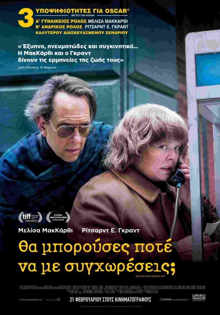 , Θα Μπορούσες Ποτέ να με Συγχωρέσεις; | 21 Φεβρουαρίου στους κινηματογράφους από την ODEON | Υποψήφιο για 3 Όσκαρ