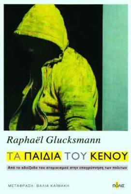 , Raphaël Glucksmann «Τα παιδιά του κενού» από τις εκδόσεις Πόλις