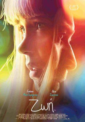 , Ζωή |28 Φεβρουαρίου στους κινηματογράφους από την ODEON και την AUDIO VISUAL