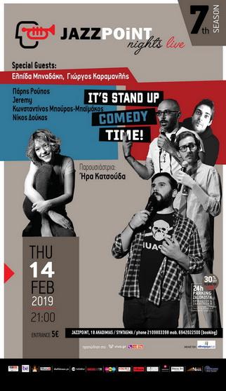 Ο Άγιος Βαλεντίνος αγαπάει το Stand up Comedy!