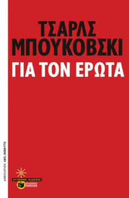 , Τσαρλς Μπουκόβσκι «Για τον Έρωτα» από τις εκδόσεις Πατάκη