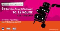 """Πρόσκληση νέων καλλιτεχνών για το 9ο Φεστιβάλ Νέων Καλλιτεχνών """"Τα 12 κουπέ"""""""