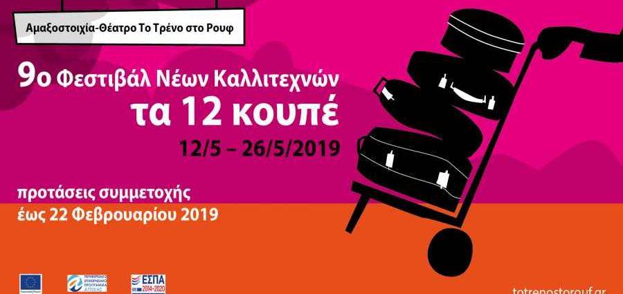 , Πρόσκληση νέων καλλιτεχνών για το 9ο Φεστιβάλ Νέων Καλλιτεχνών «Τα 12 κουπέ»