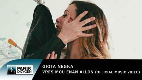 Γιώτα Νέγκα - «Βρές Μου  Έναν Άλλο»   Official Music Video   Η μπαλάντα που αγαπήσαμε «ντύθηκε» με εικόνα!