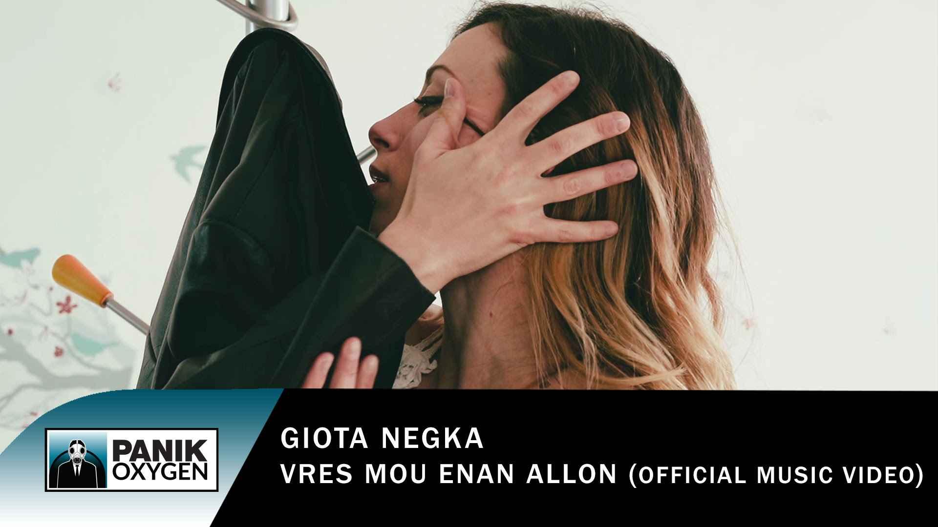 Γιώτα Νέγκα – «Βρές Μου  Έναν Άλλο»   Official Music Video   Η μπαλάντα που αγαπήσαμε «ντύθηκε» με εικόνα!