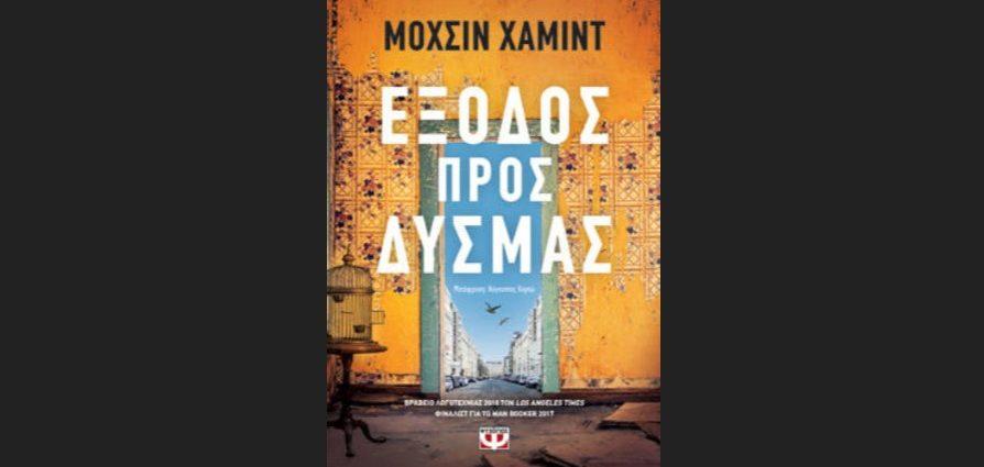 """Μοχσίν Χαμίντ """"Έξοδος προς δυσμάς"""" από τις εκδόσεις Ψυχογιός"""