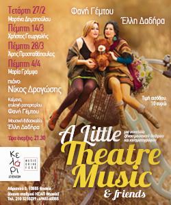 , Φανή Γέμτου και Έλλη Δαδήρα στο A Little Theatre Music