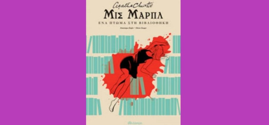 "Agatha Christie ""Μις Μαρπλ - ένα πτώμα στη βιβλιοθήκη"" από τις εκδόσεις Διόπτρα"