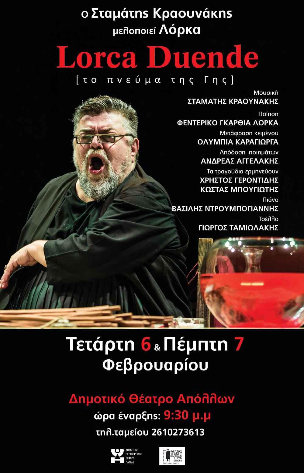 , O Σταμάτης Κραουνάκης με το «Duende» στο Δημοτικό Θέατρο Πάτρας   Τετάρτη 6+ Πέμπτη 7 Φεβρουαρίου