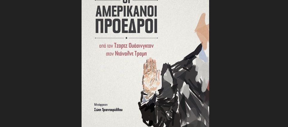 , André Kaspi – Hélène Harter «Οι Αμερικανοί Πρόεδροι» από τις εκδόσεις Μεταίχμιο