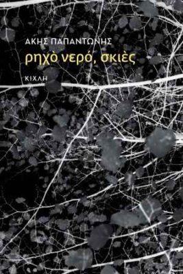 , Άκης Παπαντώνης «Ρηχό νερό, σκιές» από τις εκδόσεις Κίχλη