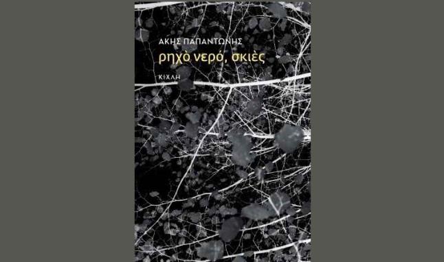 Άκης Παπαντώνης «Ρηχό νερό, σκιές» | Παρουσίαση στο βιβλιοπωλείο Επί Λέξει