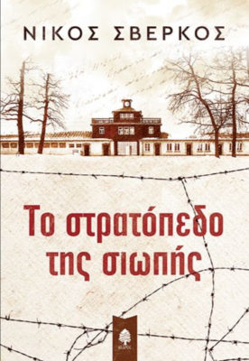 """Νίκος Σβέρκος """"Το στρατόπεδο της σιωπής"""" από τις εκδόσεις Κεδρός"""