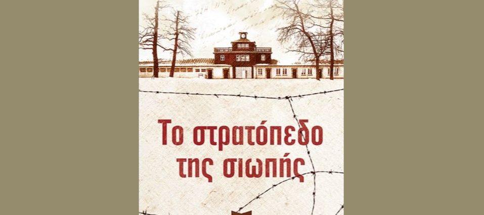 , Νίκος Σβέρκος «Το στρατόπεδο της σιωπής» από τις εκδόσεις Κεδρός