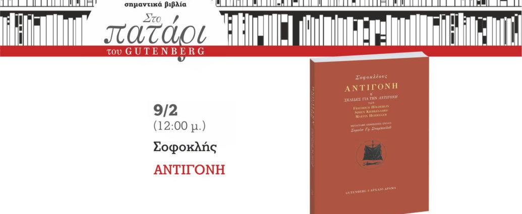 , Η Αντιγόνη του Σοφοκλή | Στο Πατάρι του Gutenberg