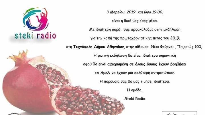 , Το Steki Radio κόβει την πίτα του στην Τεχνόπολη! Η δική σας μέρα!