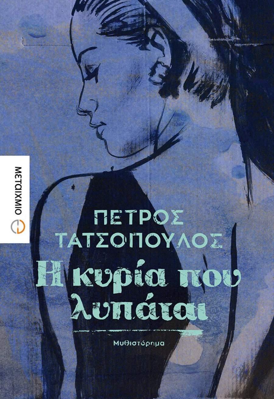 , Συνέντευξη: Πέτρος Τατσόπουλος «Είμαστε από τους πιο συνωμοσιολάγνους λαούς της υφηλίου»