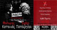 Θοδωρής Κοτονιάς - Σοφία Παπάζογλου «Ένα & Ένα»   Τσικνοπέμπτη 28 Φεβρουαρίου με τα αγαπημένα τραγούδια του Μανώλη Ρασούλη στη BABEL!