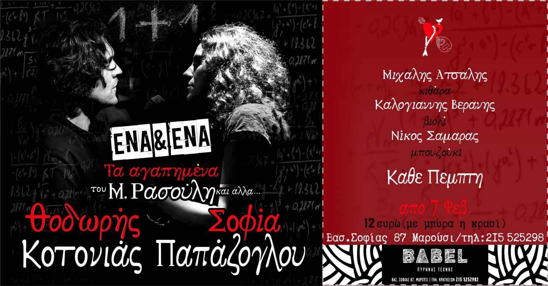 Θοδωρής Κοτονιάς – Σοφία Παπάζογλου «Ένα & Ένα» | Τσικνοπέμπτη 28 Φεβρουαρίου με τα αγαπημένα τραγούδια του Μανώλη Ρασούλη στη BABEL!