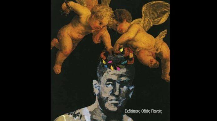 """Διαβάζοντας... Παναγιώτη Τζαννετάτο """"Μικροί Εσπερινοί"""" από τις εκδόσεις Οδός Πανός"""