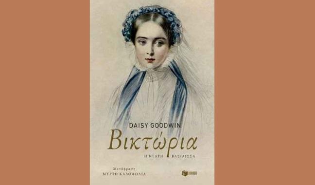 "Daisy Goodwin ""Βικτώρια"" από τις εκδόσεις Πατάκη"