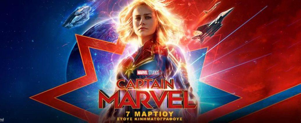 , Captain Marvel | 7 Μαρτίου στους κινηματογράφους από τη Feelgood