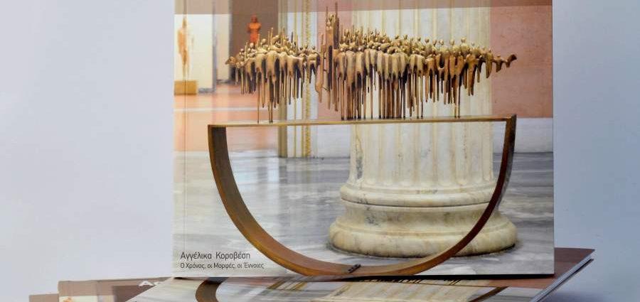 , Παρουσίαση του εικαστικού βιβλίου της Αγγέλικας Κοροβέση στο Θέατρο της Ελληνοαμερικανικής Ένωσης