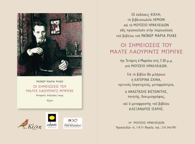 , Ράινερ Μαρία Ρίλκε «Οι Σημειώσεις του Μάλτε Λάουριντς Μπρίγκε»   Παρουσίαση στο Μουσείο Ηρακλειδών