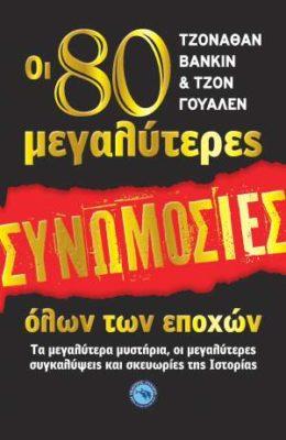 , Τζόναθαν Βάνκιν & Τζον Γουάλεν «Οι 80 μεγαλύτερες συνωμοσίες όλων των εποχών» από τις εκδόσεις Ενάλιος