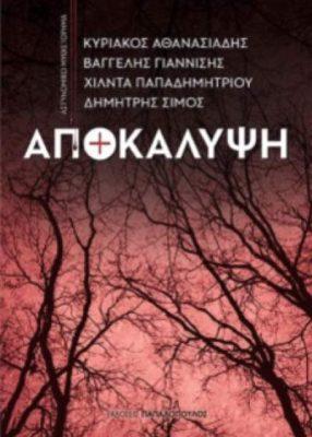 , Παρουσίαση βιβλίου μέσω μιας… Αποκάλυψης| Εκδόσεις Παπαδόπουλος