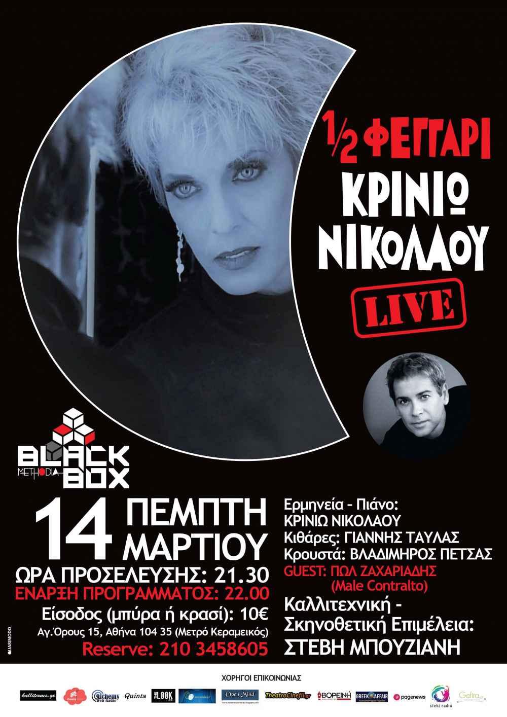 , Διαγωνισμός: Κερδίστε 2 διπλές προσκλήσεις για την μουσική παράσταση «Mισό(½) Φεγγάρι» της Κρινιώς Νικολάου Acoustic & unplugged στο Black Box Methodia την Πέμπτη 14 Μαρτίου 21.30