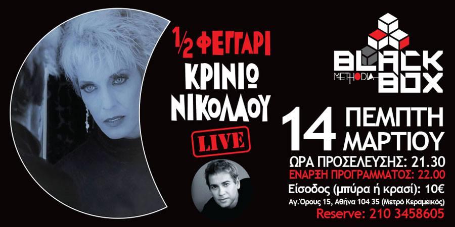 Διαγωνισμός: Κερδίστε 2 διπλές προσκλήσεις για την μουσική παράσταση «Mισό(½) Φεγγάρι» της Κρινιώς Νικολάου Acoustic & unplugged στο Black Box Methodia την Πέμπτη 14 Μαρτίου 21.30