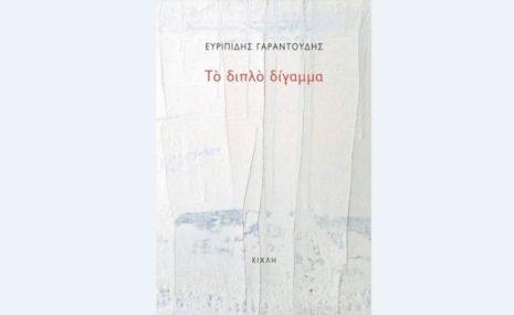 """Ευριπίδης Γαραντούδης """"Το διπλό δίγαμμα"""" από τις εκδόσεις Κίχλη"""