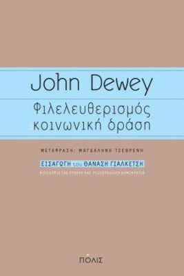 ", John Dewey ""Φιλελευθερισμός και κοινωνική δράση"" από τις εκδόσεις Πόλις"