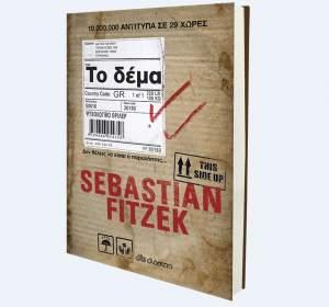 , Ο Sebastian Fitzek έρχεται στην Ελλάδα