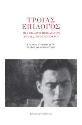 , Τροίας επίλογος: Μια εκλογή ποιημάτων του Θ.Δ. Φραγκόπουλου| Εκδόσεις της Εστίας