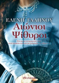 """, Ελένη Γαληνού """"Αιώνιοι ψίθυροι"""" από τις εκδόσεις Διόπτρα"""