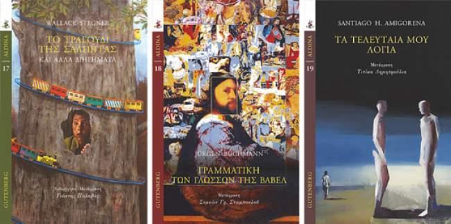 Τρεις νέοι τίτλοι στη σειρά ALDINA: Stegner, Amigorena, Buchmann| Εκδόσεις Gutenberg