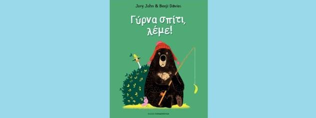 , Jory John  «Γύρνα σπίτι, λέμε!» από τις εκδόσεις Παπαδόπουλος