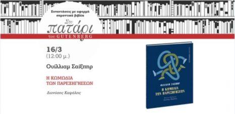 Η Κωμωδία των Παρεξηγήσεων | Στο Πατάρι του Gutenberg