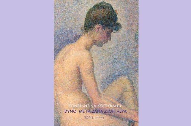 """, Διαβάζοντας… Κωνσταντίνα Κορρυβάντη """"Dyno: Με τα ζάρια στον αέρα"""" από τις εκδόσεις Πόλις"""