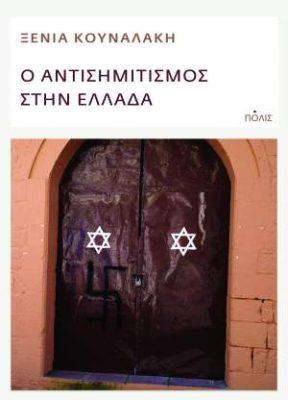 , Ξένια Κουναλάκη «Ο αντισημιτισμός στην Ελλάδα» από τις εκδόσεις Πόλις
