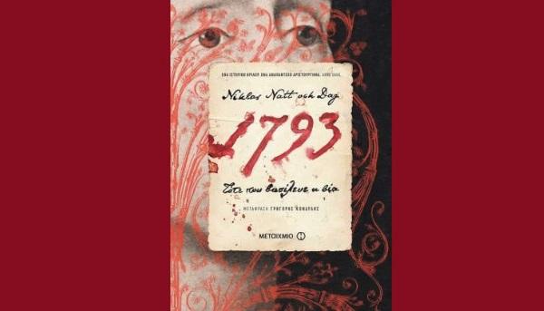 , Niklas Natt och Dag «1793: Τότε που βασίλευε η βία» από τις εκδόσεις Μεταίχμιο
