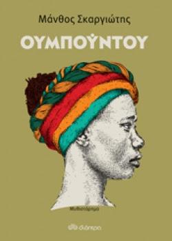 , Μάνθος Ισκαριώτης «Ουμπούντου» από τις εκδόσεις Διόπτρα