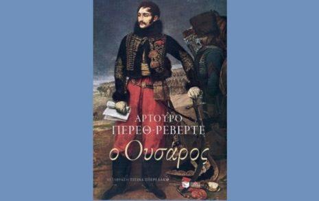 """Αρτούρο Πέρεθ-Ρεβέρτε """"Ο Ουσάρος"""" από τις εκδόσεις Πατάκη"""