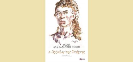"""Μαρία Λαμπαδαρίδου Πόθου """"Ο Άγγελος της Στάχτης"""" από τις εκδόσεις Πατάκη"""