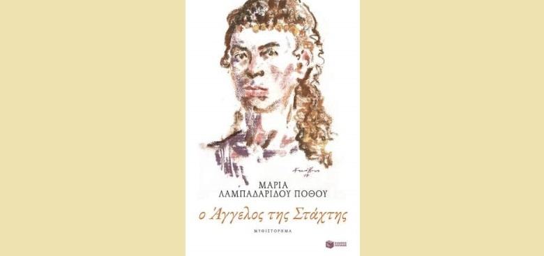 Μαρία Λαμπαδαρίδου Πόθου «Ο Άγγελος της Στάχτης» από τις εκδόσεις Πατάκη